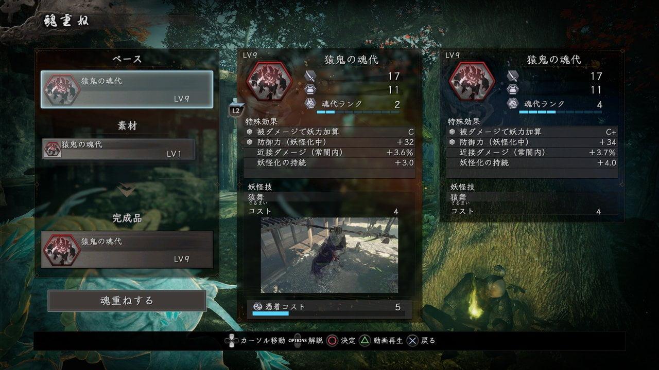 Nioh 2 ganha muitas imagens com monstros, armas e combate 9
